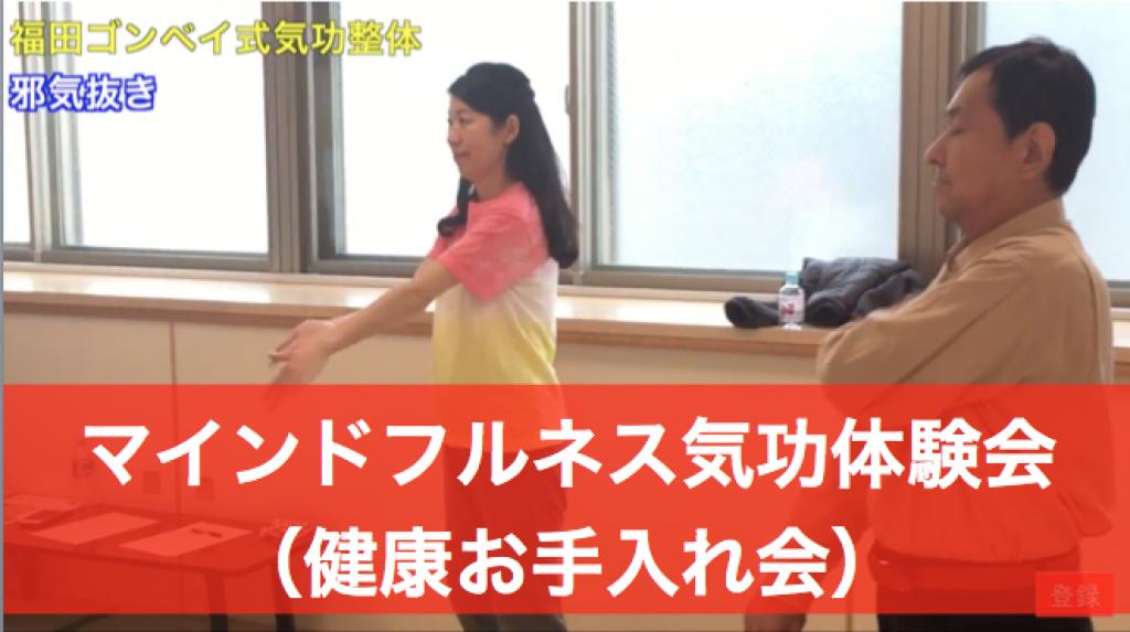 福田ゴンベイ気功整体セミナーマインドフルネス気功体験会