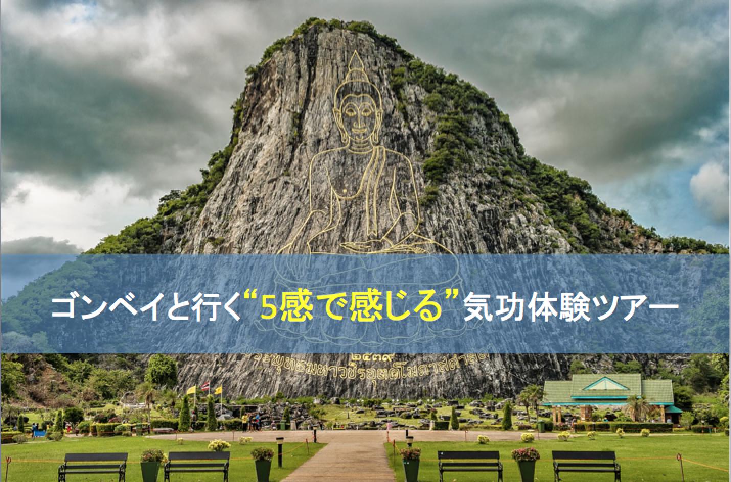 福田ゴンベイと行く気功体験ツアー