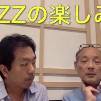 福田ゴンベイのジャズの楽しみ方