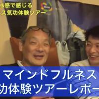 福田ゴンベイのマインドフルネス気功体験ツアー感想参加者の声動画