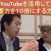 伊藤剛志福田ゴンベイYouTubeブランド構築集客セミナー