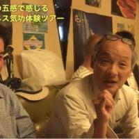 氣功体験ツアー参加者の声動画
